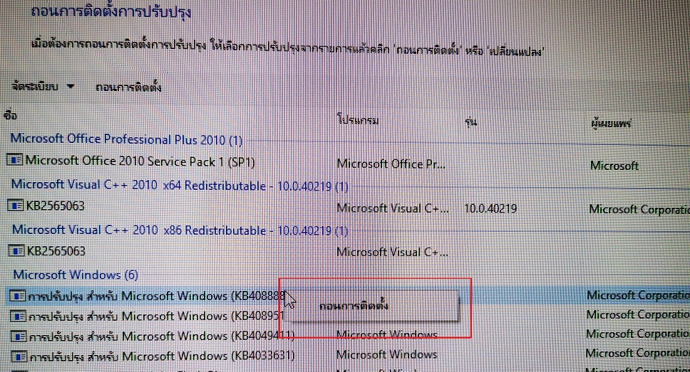 ถอนการติดตั้งแพชต์ (KB41000347)ของระบบ  จะเพิ่มประสิทธิภาพ 10% ของ cpu  !!!